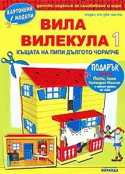 Картонени модели/ Вила Вилекула 1 - Къщата на Пипи Дългото чорапче