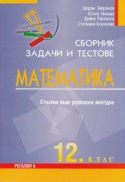 Сборник задачи и тестове Математика 12 клас