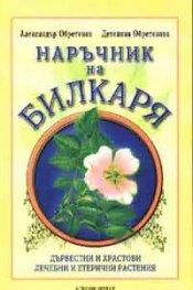 Наръчник на билкаря: Дървесни и храстови лечебни и етерични растения