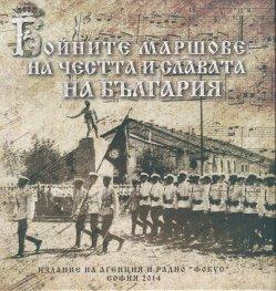 Бойните маршове за честта и славата на България