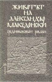 Животът на Александър Македонски: Средновековен роман