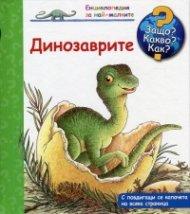 Енциклопедия за най-малките: Динозаврите