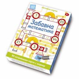 Забавна математика / 42 активни карти