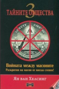 Тайните общества 3: Войната между масоните