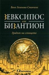 Зевксипос или Бизантион. Градът на слънцето