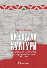 Преводачи на култури. Унгарски свидетелства за Североизточна България от XX в.
