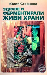 Здраве и ферментирали живи храни