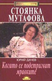 Стоянка Мутафова: Когато се подстригват мравките