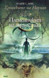 Хрониките на Нарния:1  Племенникът на магьосника