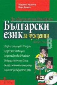 Да общуваме на български:Български език за чужденци. Втора част + CD