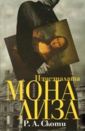 Изчезналата Мона Лиза