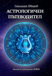 Астрологичен пътеводител