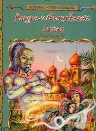 Аладин и вълшебната лампа/ Световна съкровищница