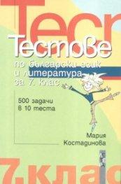 Тестове по български език и литература за 7 клас/ 500 задачи в 10 теста