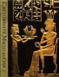 Световните митологии Т.1