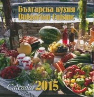 Настолен календар 2015: Българска кухня