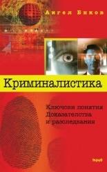 Криминалистика. Ключови понятия, доказателства и разследвания