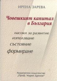 Човешкият капитал в България