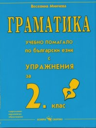 Граматика: Учебно помагало по български език с упражнения за 2 клас