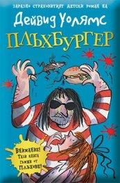 Плъхбургер