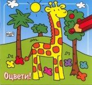 Оцвети! Жираф