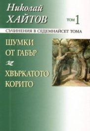 Съчинения в 17 тома Т.1 Шумки от габър; Хвъркатото корито/ твърда корица