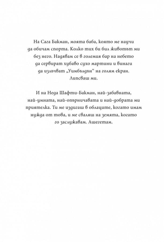 Бьорнстад