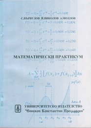Математически практикум