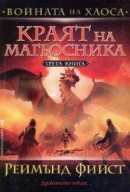 Краят на магьосника Кн.3 от Войната на хаоса