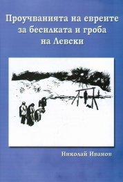 Проучванията на евреите за бесилката и гроба на Левски