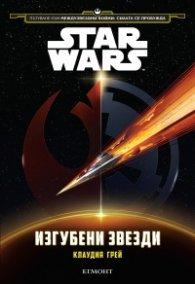Star Wars: Изгубени звезди