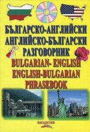 Българско-английски и английско-български разговорник + CD