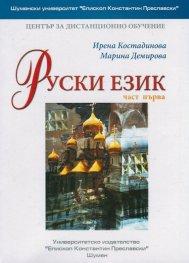 Руски език Част 1