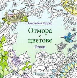 Отмора с цветове: Птици
