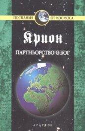 Крион Кн.6: Партньорство с бог