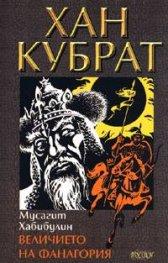 Хан Кубрат Т.1: Величието на Фанагория