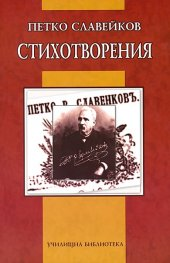 Стихотворения/ Петко Славейков