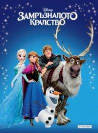 Замръзналото кралство / Приказна колекция 25