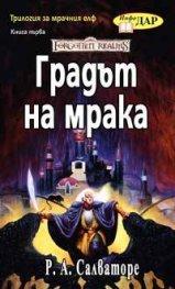 Трилогия за мрачния елф -  Градът на мрака Кн.1