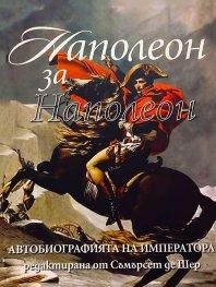 Наполеон за Наполеон. Автобиографията на императора