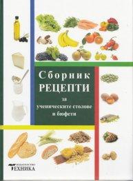 Сборник рецепти за ученическите столове и бюфети