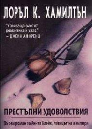 Анита Блейк - ловецът на вампири Кн.1:Престъпни удоволствия
