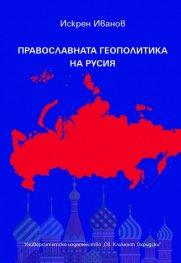 Православната геополитика на Русия