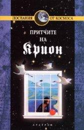 Крион Кн.4: Притчите на Крион