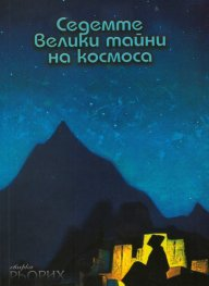 Седемте велики тайни на космоса (Сбирка Николай Рьорих)