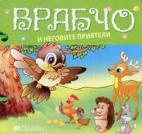 Врабчо и неговите приятели/ Книжка с дръжка