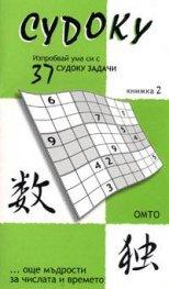 Судоку: Изпробвай ума си с 37 задачи; Кн.2
