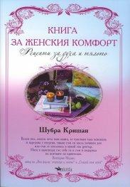Книга за женския комфорт. Рецепти за духа и тялото