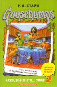 """Goosebumps: Кажи """"Зе-е-ле-е"""" и... умри! 2 част"""