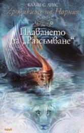 """Хрониките на Нарния:5 Плаването на """"Разсъмване"""""""